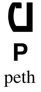 Peth.jpg