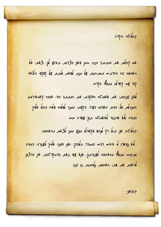 letter_to_jullieta.jpg