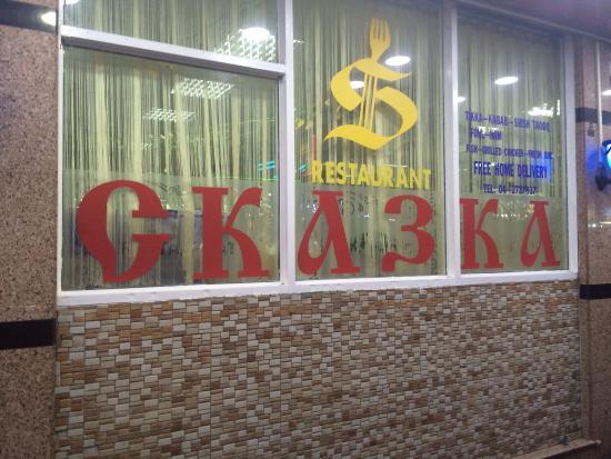 Skazka_front.jpg