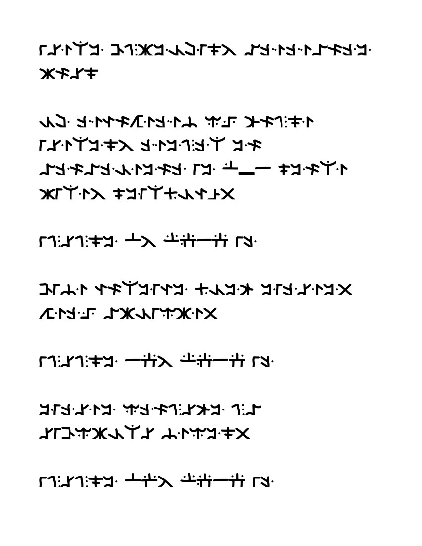 Page 1 Undeciphered