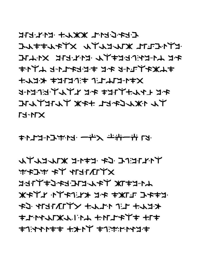 Fred Scroll Undeciphered Page 2