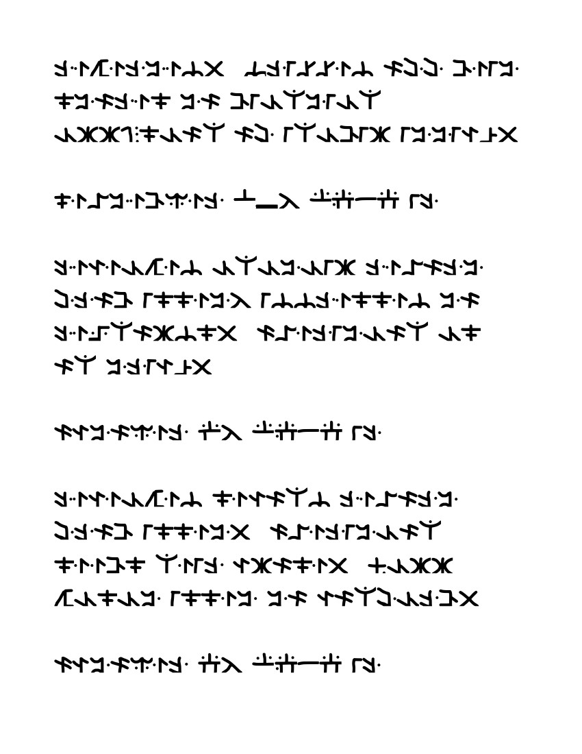 Fred Scroll Undeciphered Page 3