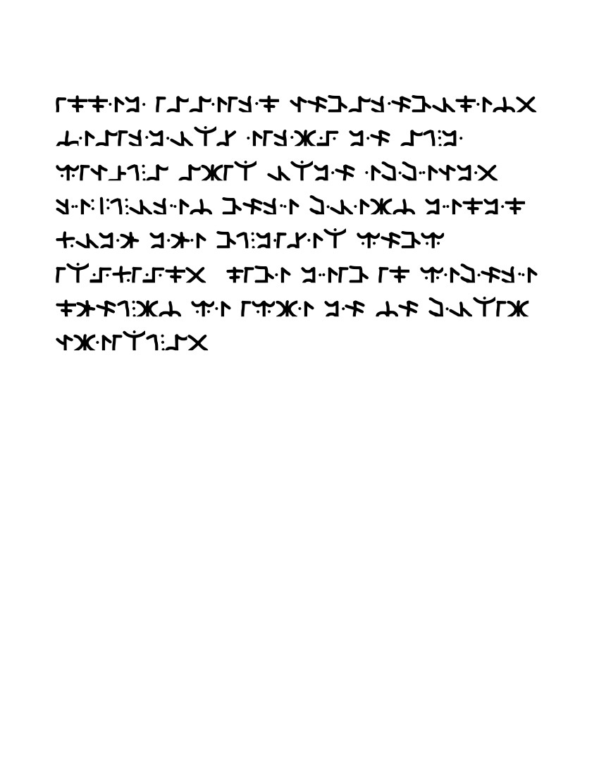 Fred Scroll Undeciphered Page 4