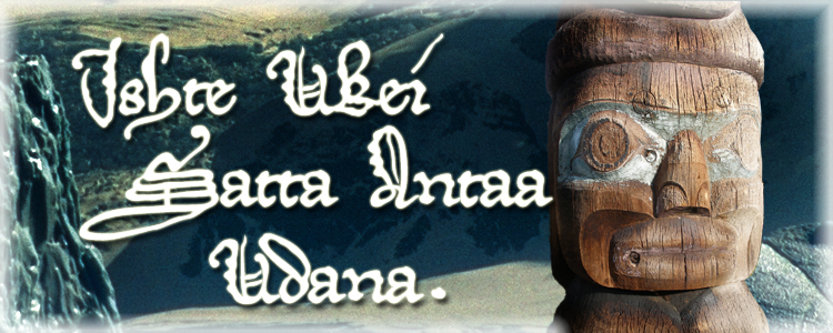 Udana frontier banner