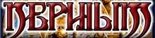 Nephilim 2