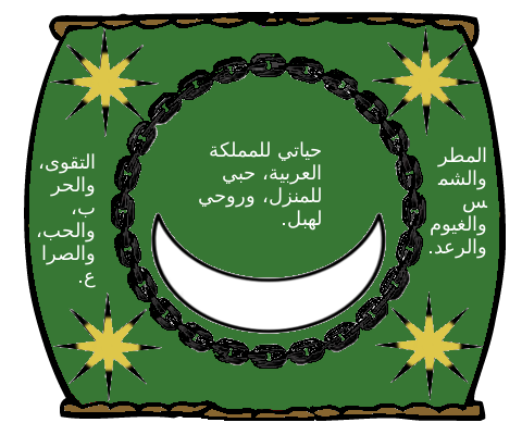Arabian_Ship_Flag.png
