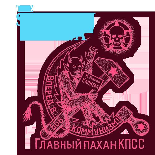Sokolov Bratva