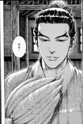 KotE, Wu 1, Lord Hiyabashi