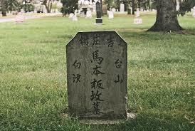 Mortal, Sung Jianjun