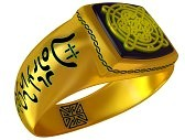 Magic ring of Maer Ub Shien Fav