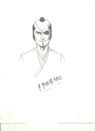 (Deceased) Kakita Hidaku