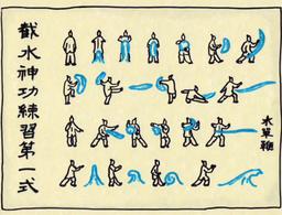 Waterbending Scroll