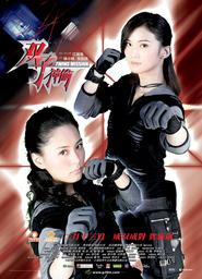Mei & Ling Yamato