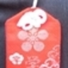 Kanai Anzen (家内安全)