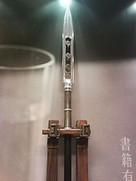 Qiang (枪)